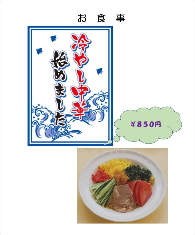 島嶼会館レストラン ディナーメニュー 冷やし中華始めました