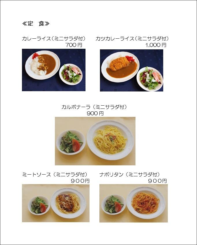 島嶼会館レストラン ディナーメニュー 定食