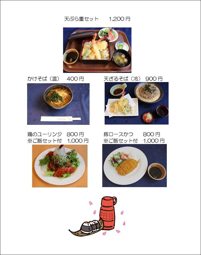 島嶼会館レストラン ディナーメニュー 天ぷら重