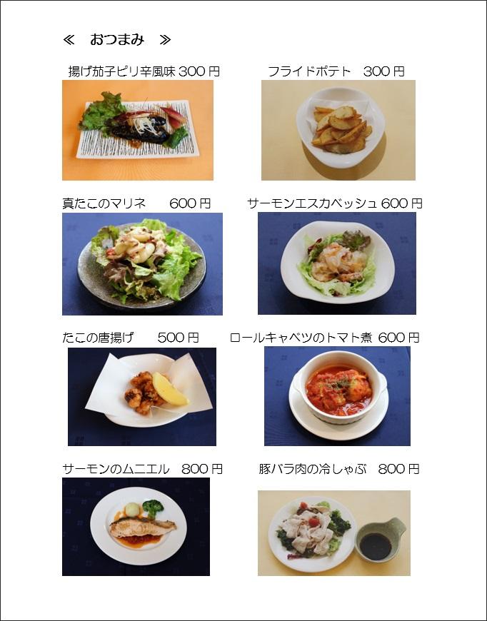 島嶼会館レストラン ディナーメニュー おつまみ