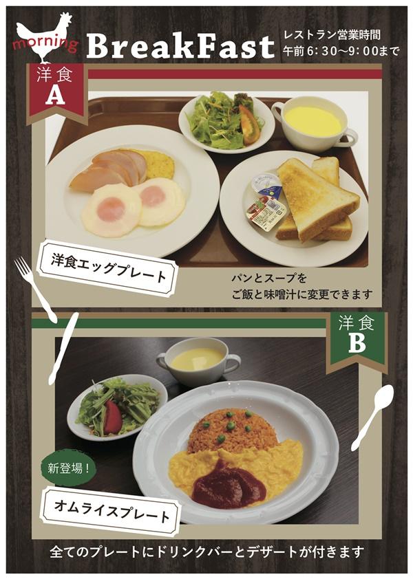 レストラン朝食 オムライス