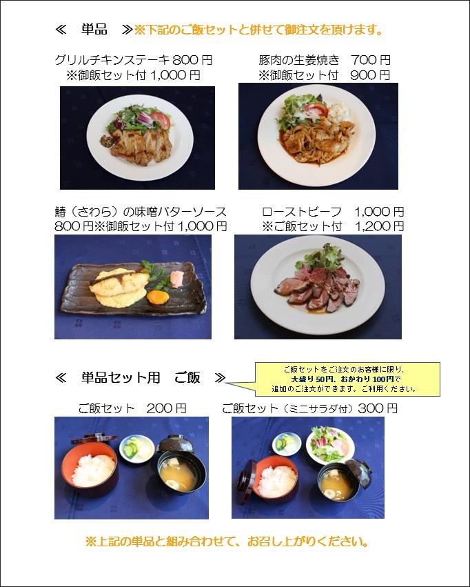 島嶼会館レストラン ディナーメニュー 単品
