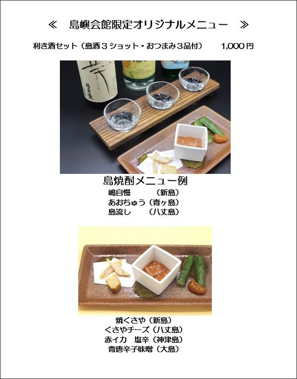 島嶼会館レストラン ディナーメニュー 利き酒(島酒)