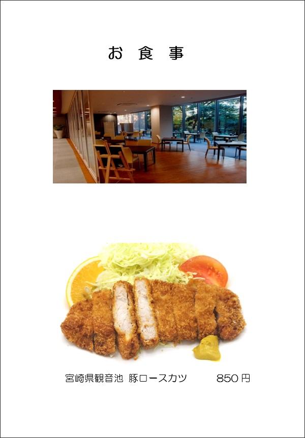 島嶼会館レストラン ディナーメニュー とんかつ