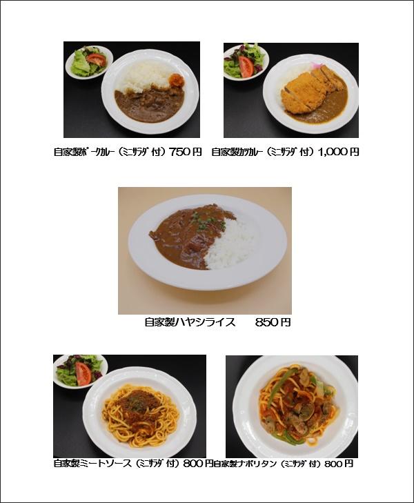 島嶼会館レストラン ディナーメニュー カレー ハヤシライス